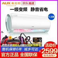 奥克斯 (AUX) 1.5匹 变频冷暖 一级能效 节能省电 乐享家 壁挂式卧室空调挂机KFR-35GW/BPR3QYD