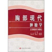 【R5】胸部现代肿瘤学 张丽, 魏莉, 高宗炜, 吉林科学技术出版社 9787538443042