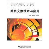 路由交换技术与应用(高职) 孙秀英,朱祥贤 西安电子科技大学出版社 9787560623535