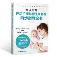 产后护理与新生儿养育同步指导全书,王晓梅,江西科学技术出版社,9787539060736