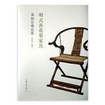 明式黄花梨家具:晏如居藏品选