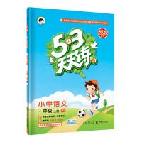 53天天练小学语文一年级上册RJ(人教版)2020年秋(含答案册及课堂笔记,赠测评卷)