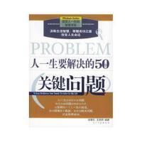 【二手书8成新】人一生要解决的50个关键问题 宿春礼 光明日报出版社