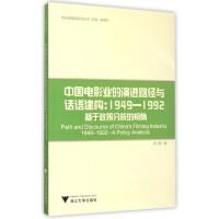 中国电影业的演进路径与话语建构--1949-1992基于政策分析的视角/华莱坞电影研究丛书