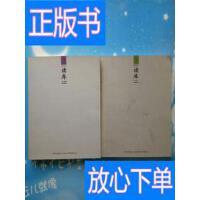 [二手旧书9成新]读库1101、1102【共两本合售,品佳】 /张立宪 主