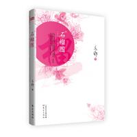 石榴图,亦舒,东方出版社,9787506068826