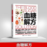 正版 血糖解方 高子梅著 高血压糖尿病慢性疾病 预防治疗书籍 高血压高血脂高血糖防治控制血糖降血糖 科学饮食疗法