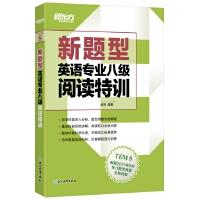 新东方 (新题型)英语专业八级阅读特训