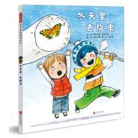 冬天里,去捉虫――(启发童书馆出品)