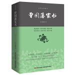 曾国藩家书――中华经典藏书(精装双色插图版)