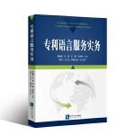 专利语言服务实务
