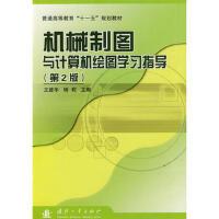【正版二手书9成新左右】机械制图与计算机绘图学习指导 王建华,杨莉 国防工业出版社