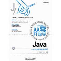【正版二手书9成新左右】从零开始学Java(含 郭现杰,张权著 电子工业出版社