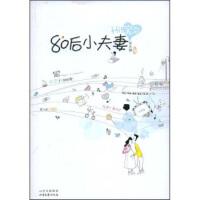 【正版二手书9成新左右】80后小夫妻Hi!宝贝 笑天翔 绘 北岳文艺出版社