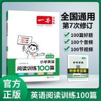 2022版一本小学英语阅读训练100篇 小学四年级英语阅读理解专项强化训练4年级上下册一本英语阅读理解课外阅读训练书籍