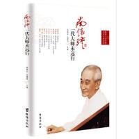 南怀瑾:一代大师未远行 周瑞金,张耀伟 9787516804551 台海出版社