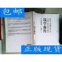 [二手旧书9成新]蚕丝:钱学森传 /[美]张纯如 著;鲁伊 译 中信