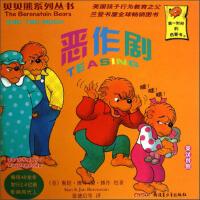 贝贝熊系列丛书(第1辑):恶作剧(英汉对照 第2版) [美] 斯坦・博丹(Berenstain S.) 绘,张德启 等