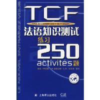 TCF:法语知识测试练习250题 朱佩娟,(法)比约,(法)雷拉著 上海译文出版社 9787532740215