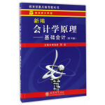 新编会计学原理――基础会计(第18版)(李海波)