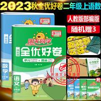 阳光同学课时优化作业二年级上册语文人教版2019秋部编版