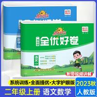 阳光同学课时优化作业二年级下册语文人教版部编版2020春