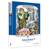 美轮美奂的世界童话:凯格拉斯城堡,(英)安德鲁・朗格;(英)亨利・福特绘图;罗琳敏译,外语教学与研究出版社,97875