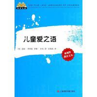 儿童爱之语,(美)查普曼,吴瑞诚,上海世纪出版股份有限公司发行中心(上海锦绣文章),