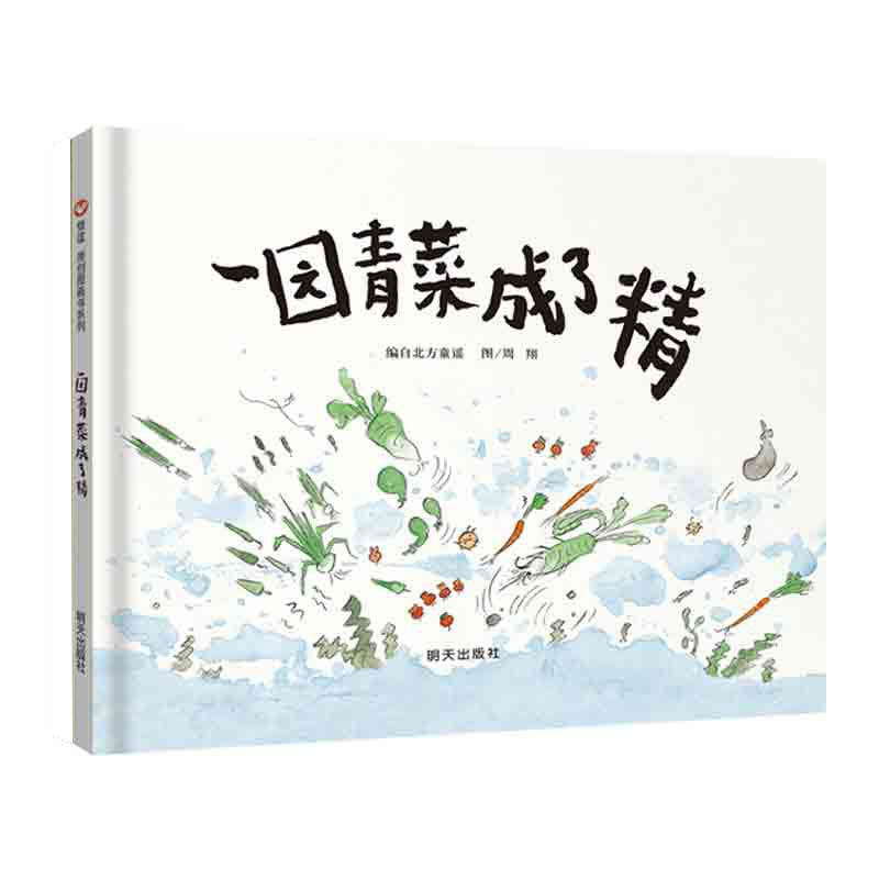 信谊-原创图画书系列:一园青菜成了精