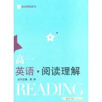 金点思维系列 高一英语阅读理解(2011年6月印刷)