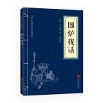 围炉夜话(中华国学经典精粹・处世谋略必读本)