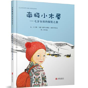 南极小木屋——七岁女孩的探险之旅 启发精选华语原创绘本