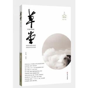 草堂-第4卷
