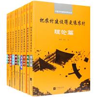 中国乡村建设系列丛书 10本1套 把农村建设得更像农村 新农村建设 特色小镇规划 建筑设计书籍