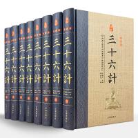 三十六计全集 8册全套精装原文注释白话译文评语历史战例故事