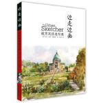 边走边画城市风情速写课 马克・塔罗・霍姆斯 北京美术摄影出版社