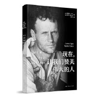 现在,让我们赞美的人 [美]詹姆斯・艾吉、[美]沃克・埃文斯 程�] 上海人民出版社 9787208146341 新华书
