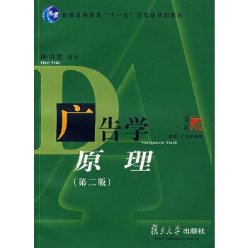 广告学原理(第二版)(pdf+txt+epub+azw3+mobi电子书在线阅读下载)
