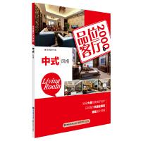 品位客厅2000例――中式风格