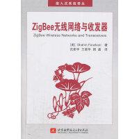 ZigBee无线网络与收发器