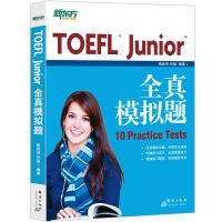 小托福 初中托福 新东方 TOEFL Junior全真模拟题(附MP3)托福词汇 俞敏洪