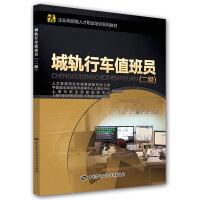 城轨行车值班员(二级)――企业高技能人才职业培训系列教材