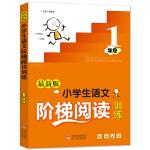 小学生语文阶梯阅读训练 一年级(最新版)