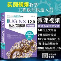 UG NX 12.0中文版�娜腴T到精通AutoCAD教程CAD ���鸢咐���l版
