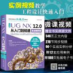 UG NX 12.0中文版从入门到精通AutoCAD教程CAD 实战案例视频版