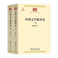 中国文学批评史(全两册)(中华现代学术名著丛书・第一辑)