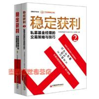 稳定获利(1+2共2册)股票书籍金融书籍投资书籍00