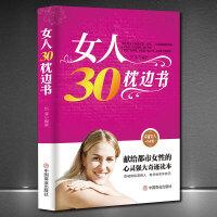 女人30枕边书 幸福女人珍藏版献给都市女性的心灵读本适合女性看的书适合30岁女人读的书修养 女人要该看的书适合30岁女
