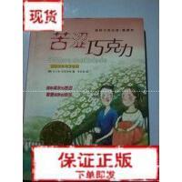 【旧书二手书9成新】苦涩巧克力 米亚姆・普莱斯勒 新蕾出版社9787530734407