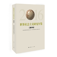 世界社会主义研究年鉴(2016) 上海社会科学院中国马克思主义研究所,上海社会科学院 上海人民出版社 97872081